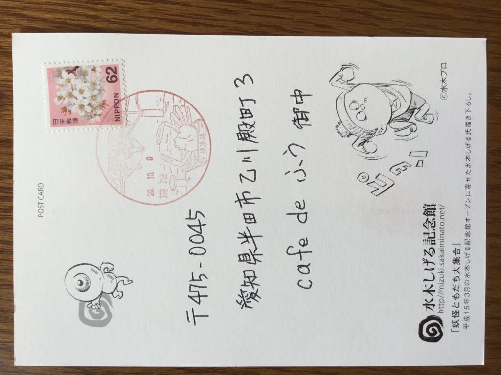 旅先から絵葉書いただきました。ありがとうございます(^^)